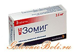 Таблетки от мигрени Зомиг